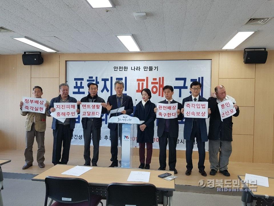 인간성회복운동추진협의회가 1일 포항시청 브리핑룸에서 포항지진피해구제특별법의 입법화를 촉구하는 기자회견을 하고 있다.